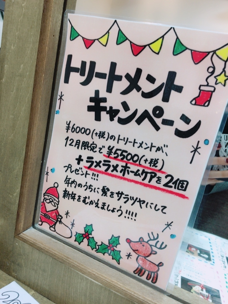 luce 鶴川駅美容室