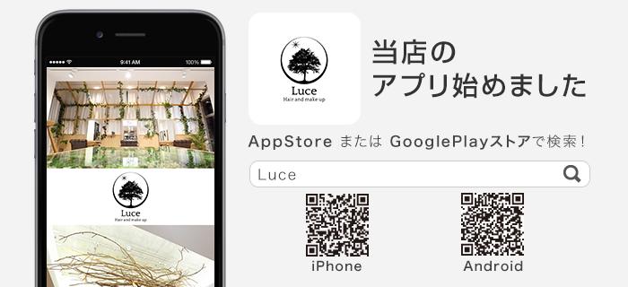 鶴川の美容室Luceアプリ始めました